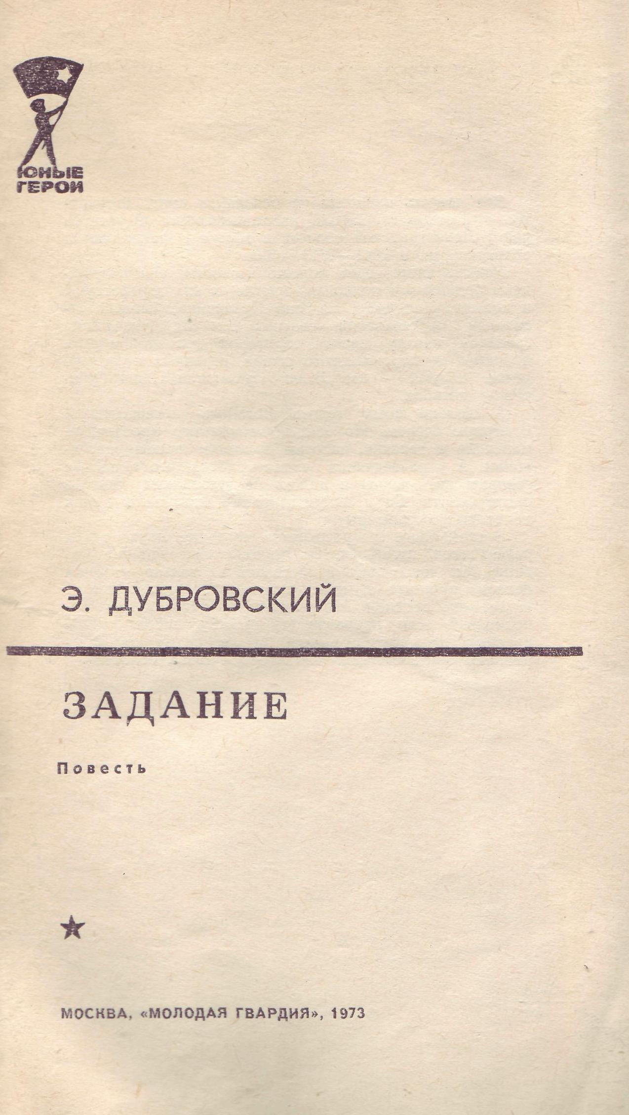 дубровский читать